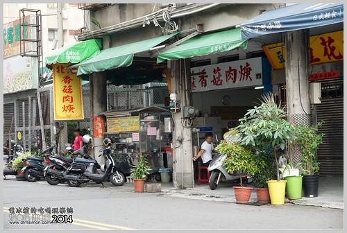 太平路北港香菇肉羹03