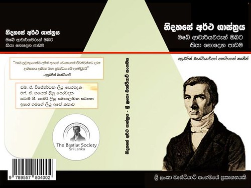 We invite you to The Bastiat Economic Forum and book launch