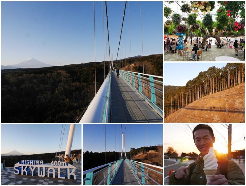三島SkyWalk.步行吊橋.富士山.靜岡景點page