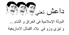 داعش (AMAZIGH2963) Tags: و في العراق الإسلامية الشام بلاد تعني الدولة القبائل تيزي وزو الامازيغية داعش
