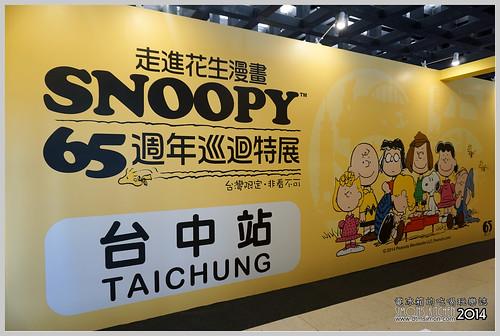 SNOOPY 65周年念展03