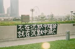 39780031 (noirturps) Tags: hongkong studentstrike 922