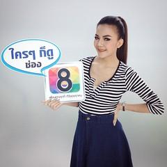 จ๊ะ อาร์ สยาม ก็ดูช่อง 8 นะ  #ใครๆก็ดูช่อง8 สถานีโทรทัศน์ดิจิตอลทีวี อันดับ 1 ของประเทศไทย @thaich8