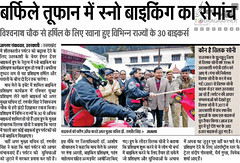 Print Media (touragrapher) Tags: 70200 canon70200 canon70d dharali harshil heroimpulse himalayas himalyan offroader royalenfield sigma30mm snow snowstorm2017 snowstorm uttarkhashi uttrakhand uttrakhandtourism whereeaglesdare yamahawr450f remotestcorners tourer