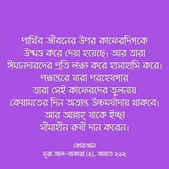 কোরআন, সূরা আল-বাকারা (২), আয়াত ২১২ (Allah.Is.One) Tags: faith truth quran verse ayat ayats book message islam muslim text monochorome world prophet life lifestyle allah writing flickraward jannah jahannam english dhikr bookofallah peace bangla bengal bengali bangladeshi বাংলা সূরা সহীহ্ বুখারী মুসলিম আল্লাহ্ হাদিস কোরআন bangladesh hadith flickr bukhari sahih namesofallah asmaulhusna surah surat zikr zikir islamic culture word color feel think quotes islamicquotes