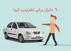 6 دلیل برای این که خودروی تیبا نخریم! (hojrenama) Tags: راهنمای خرید خودرو