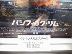 Pacific Rim Poster with Autograph of Guillermo del Toro, Kikuchi Rinko & Ashida Mana