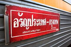Aran Railway Station_08