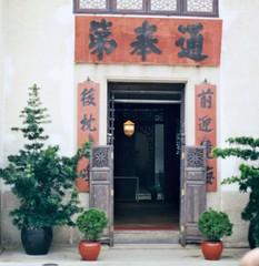 &  (Tsehao Chen) Tags: hongkong kodak macau kodakfilm nikonfm benchen tsehaochen chinesephilsophy