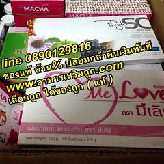 MeLove Collagen ท้าพิสูจน์ ส่งไว ! ส่งฟรี EMS ! มีของแถมให้อีก !!! 1 กล่องๆละ 1100 บาท 2 กล่องๆละ 990 บาท 4 กล่องๆละ 940 บาท 6กล่องๆละ 900 บาท line 0890129816 tel 0890129816 http://www.อาหารเสริมถูก.com/melove-collagen/ อย.10-3-06850-1-0079 -เห็นผลรวดเร็ว