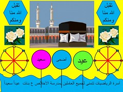 عيد أضحى سعيد (khalednaeim565) Tags: عيد سعيد أضحى