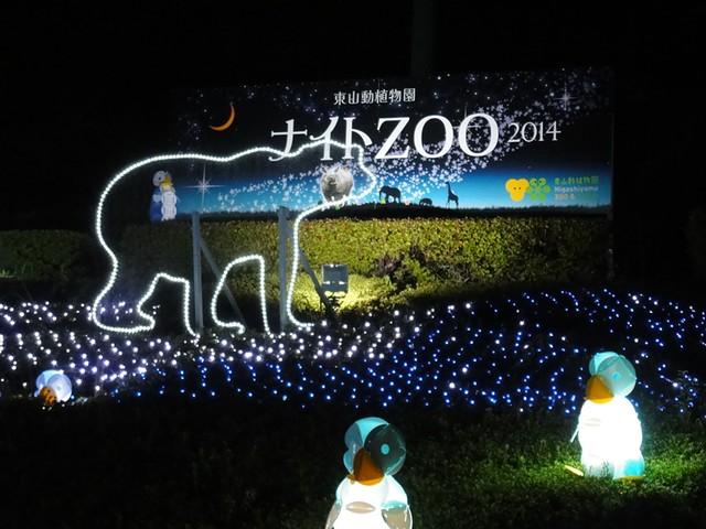 期間限定!東山動植物園の「ナイトズー」の写真