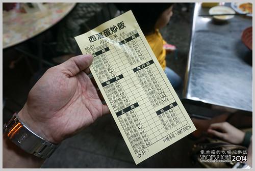 西濱蛋炒飯06