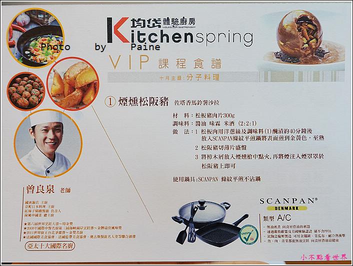 均岱鍋具 體驗廚房 (13).JPG