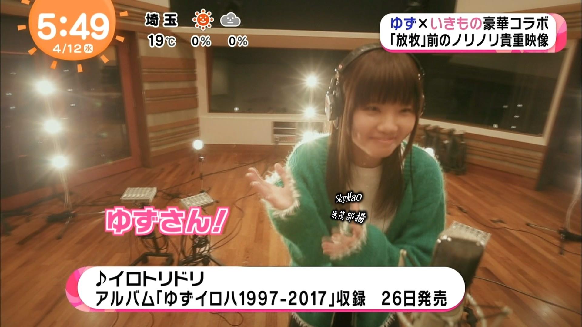 2017.04.12 ゆず×いきものがかり 楽しくコラボ!(めざましテレビ).ts_20170412_084840.602