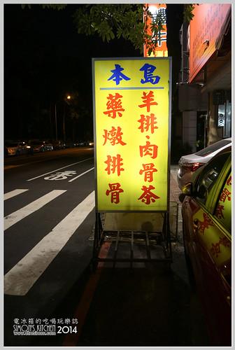 本島藥燉排骨01-1