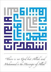 (s.k.sams) Tags: calligraphy khat kufi