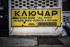 Potent (Melissa Maples) Tags: софия sofia българия bulgaria europe apple iphone iphone6 cameraphone winter bulgarian text sign dilapidated urbandecay