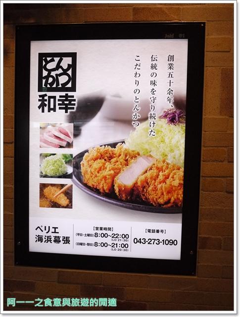 日本東京美食和幸豬排千葉海濱幕張image039