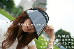 遮陽帽,抗紫外線防曬太陽帽,嬰兒遮陽帽uv,新風帽業