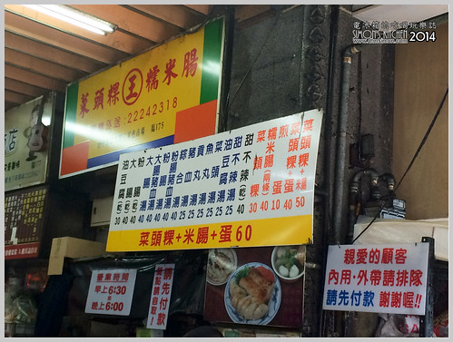 王記菜頭粿糯米腸02
