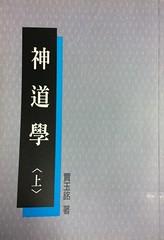 """神道学上 • <a style=""""font-size:0.8em;"""" href=""""http://www.flickr.com/photos/128497650@N02/15482833101/"""" target=""""_blank"""">View on Flickr</a>"""