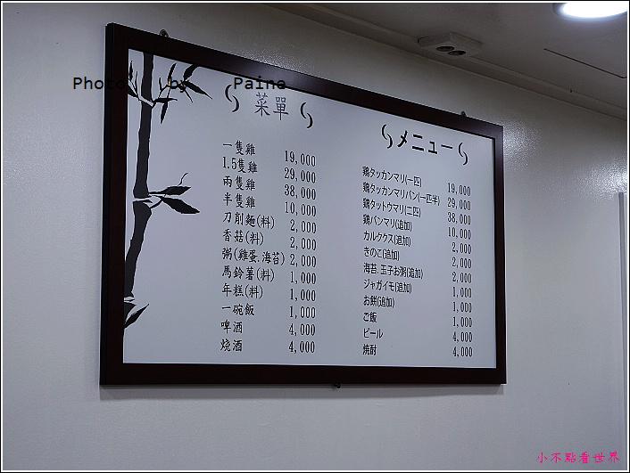 新村孔陵一隻雞 (2).JPG