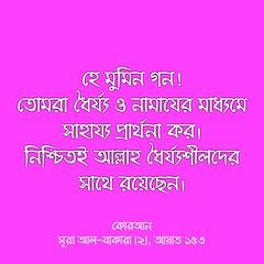 কোরআন, সূরা আল-বাকারা (২), আয়াত ১৫৩ (Allah.Is.One) Tags: faith truth quran verse ayat ayats book message islam muslim text monochorome world prophet life lifestyle allah writing flickraward jannah jahannam english dhikr bookofallah peace bangla bengal bengali bangladeshi বাংলা সূরা সহীহ্ বুখারী মুসলিম আল্লাহ্ হাদিস কোরআন bangladesh hadith flickr bukhari sahih namesofallah asmaulhusna surah surat zikr zikir islamic culture word color feel think quotes islamicquotes