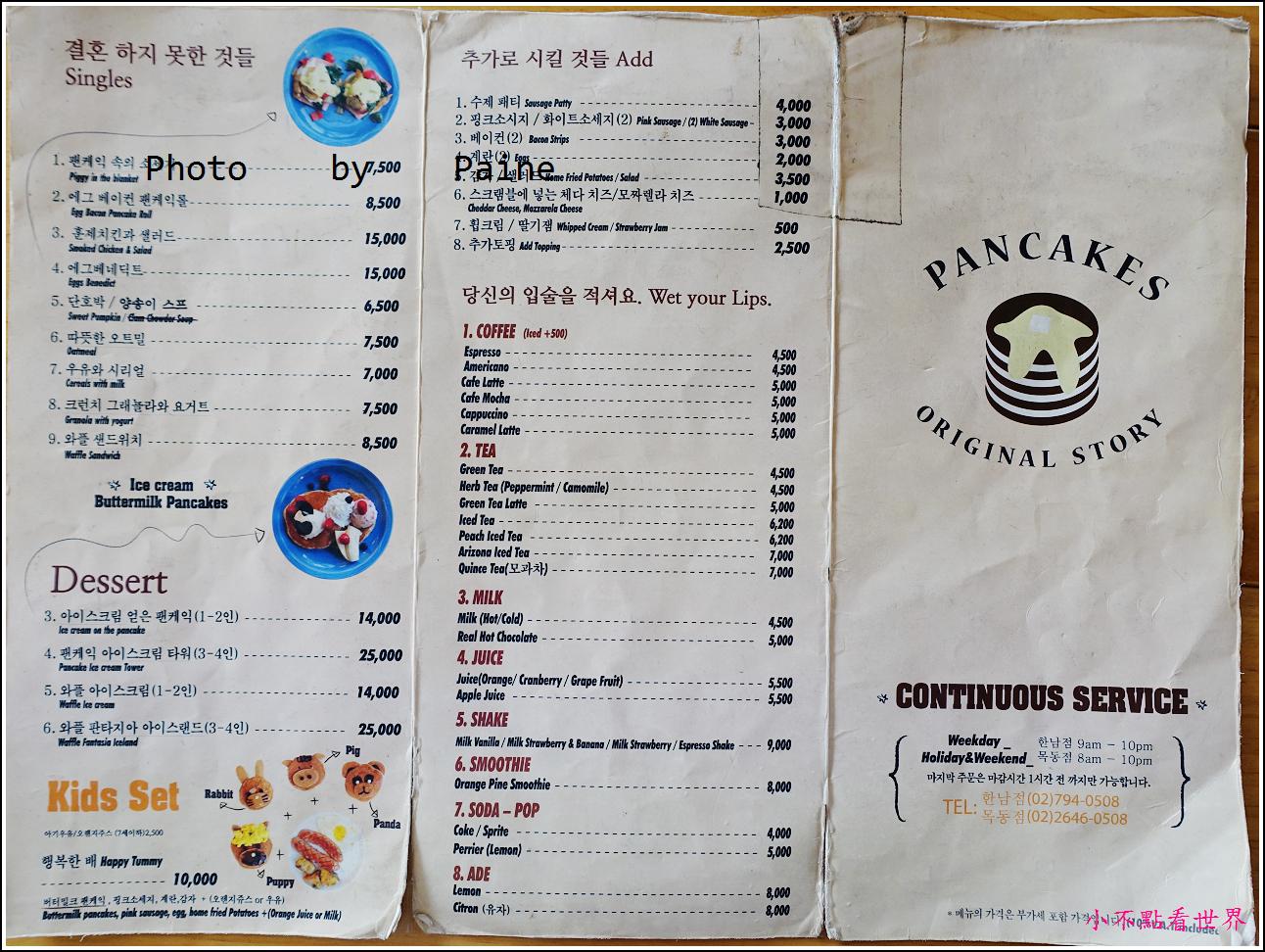 漢南洞pancake original story (3).JPG