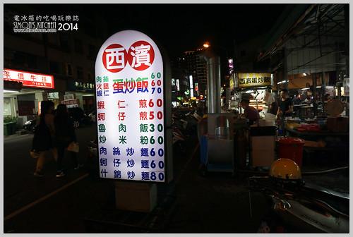西濱蛋炒飯02