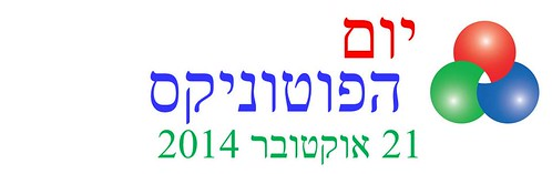 DAY OF PHOTONICS 2014 - Hebrew