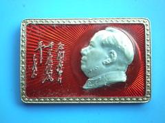 You do Farsighted. 你们要做千里眼,顺风耳。 (Spring Land (大地春)) Tags: badge china mao zedong 中国 亚洲 人 徽章 文化大革命 毛主席 毛泽东 毛泽东像章 社会主义