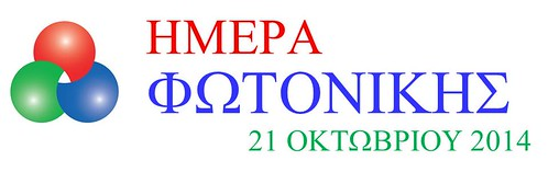 DAY OF PHOTONICS 2014 - Greek