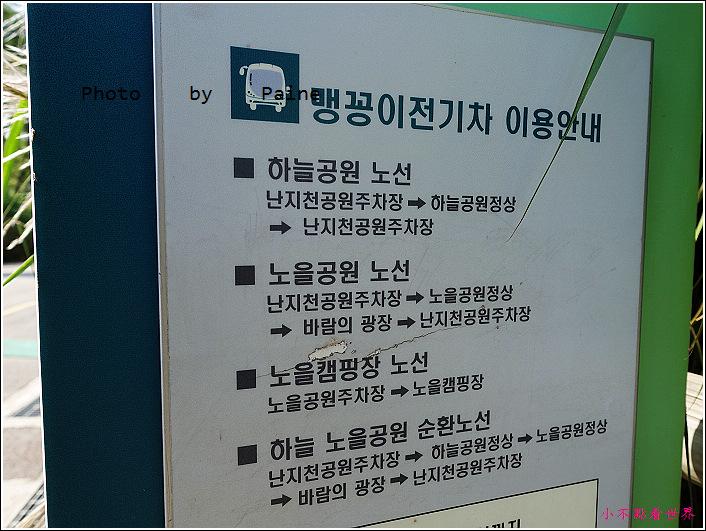 首爾 天空公園 (10).JPG