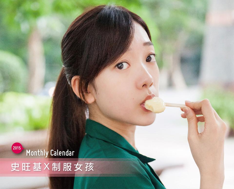 2015 史旺基制服年曆