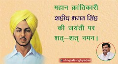 "Bhagat_Singh_28-Sep-2014_M • <a style=""font-size:0.8em;"" href=""https://www.flickr.com/photos/126371282@N06/15117534483/"" target=""_blank"">View on Flickr</a>"