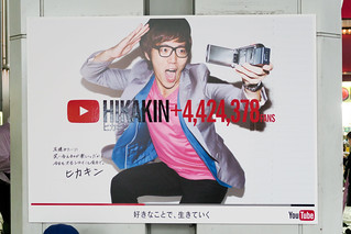 HIKAKIN 画像4