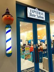 立ち寄って一階を見学している。ANPANMAN Hair Salon?!
