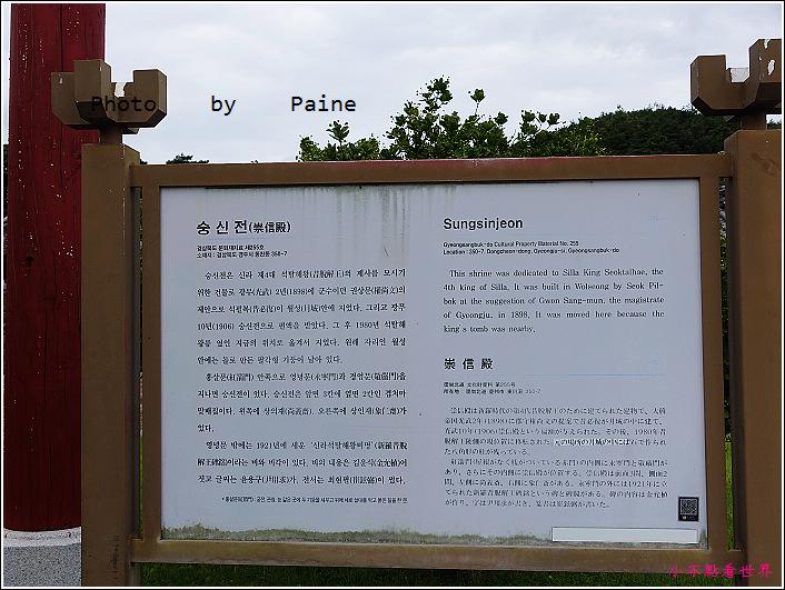 07崇信殿 (7).JPG