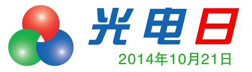 DAY OF PHOTONICS 2014 - Chinese