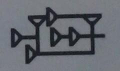AG, AK, AQ (emm.hott) Tags: signs cuneiform emilys akkadian akkadiansigns neoassyriansigns quizletstudynotes