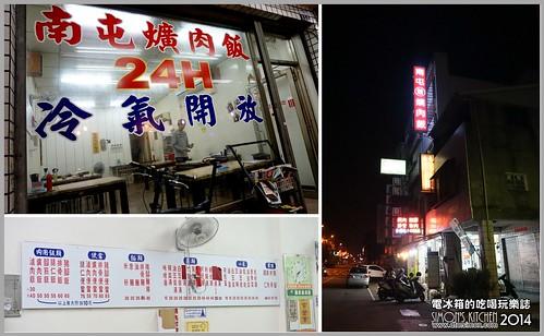 蕭記南屯爌肉飯01.jpg
