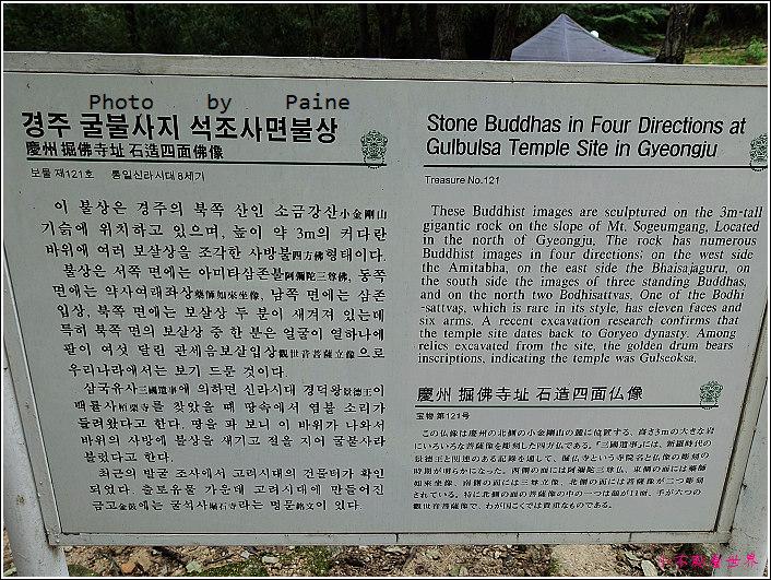 慶州 掘佛寺址 石造四面佛像굴불사지석불상