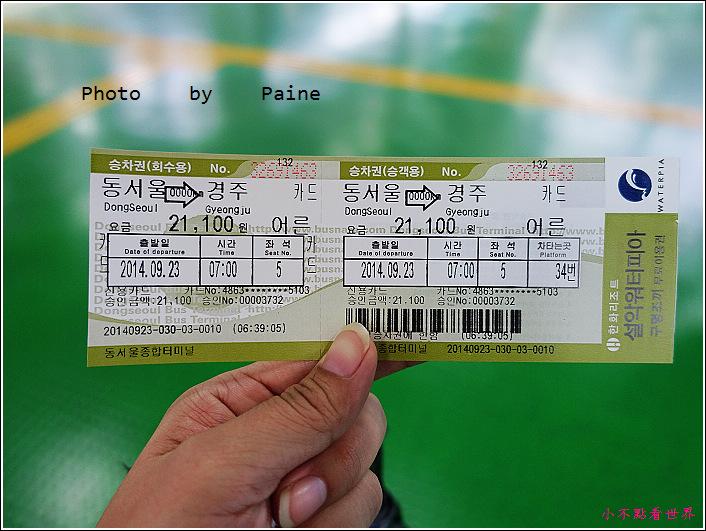 01首爾 慶州 (1).JPG