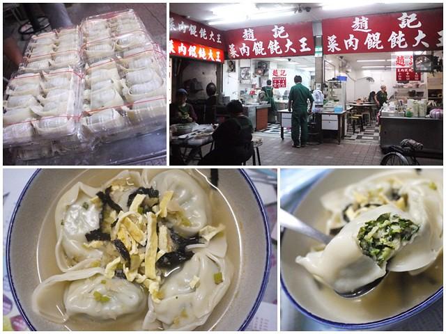 西門町美食老店趙記菜肉餛飩大王胡天蘭page