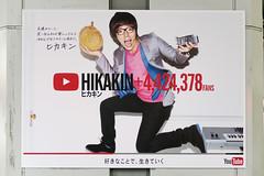 HIKAKIN 画像15