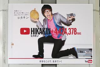 HIKAKIN 画像2