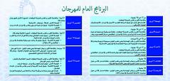 المهرجان الوطني 22 للموسيقى الأندلسية المغربية (جماعة فاس) Tags: المهرجان الوطني 22 للموسيقى الأندلسية المغربية