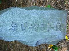 松の廊下跡碑 (beibaogo) Tags: m357 皇居東御苑(旧江戸城本丸跡)