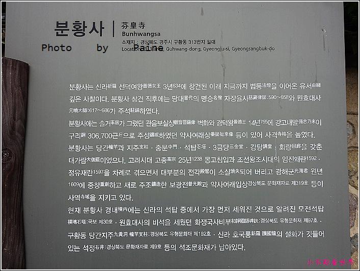 10皇龍寺遺址 (2).JPG